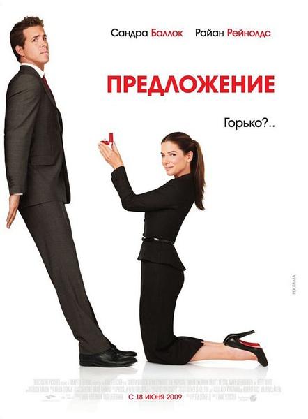 愛情限時簽 The Proposal.jpg