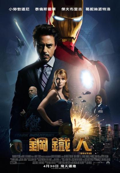 鋼鐵人 Iron Man