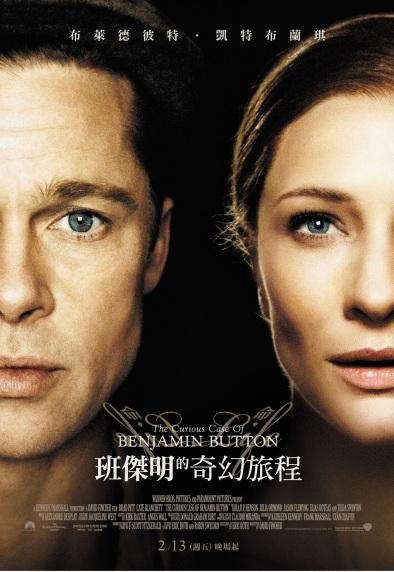 班傑明的奇幻旅程 The Curious Case of Benjamin Button