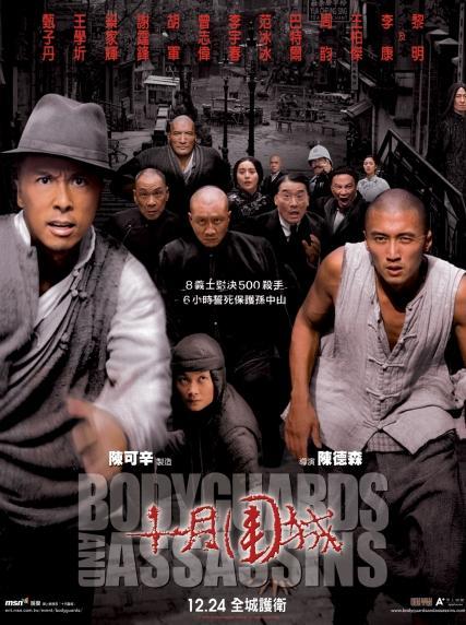 十月圍城 Bodyguards And Assassins