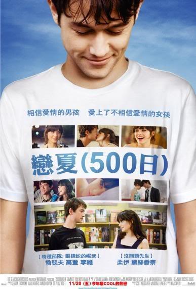 戀夏500日 500 Days Of Summer.jpg