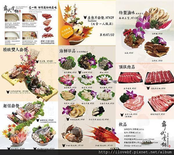 舞代食鍋新menu