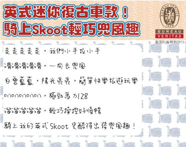 Skoot2