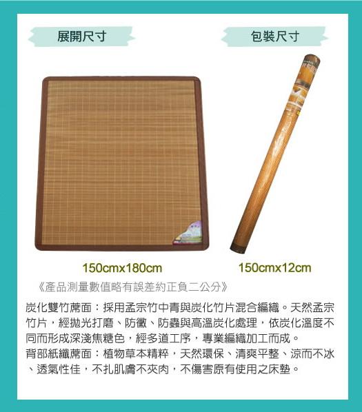 炭化雙竹兩用涼夏蓆-02-雙