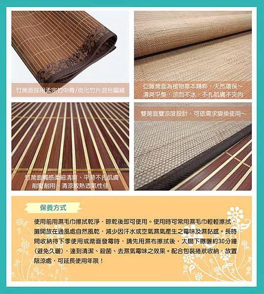 炭化雙竹兩用涼夏蓆-03