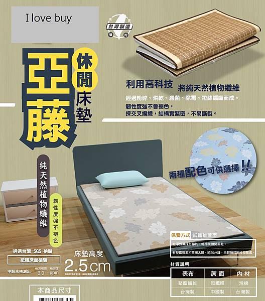 ROFN亞藤休閒二用床墊-商品卡45X35cm-150622修改-01