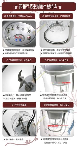 西華豆漿機5.jpg