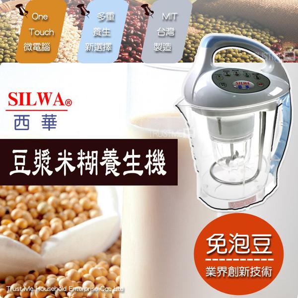 西華豆漿機1.jpg