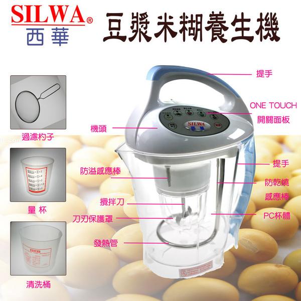 西華豆漿機2.jpg