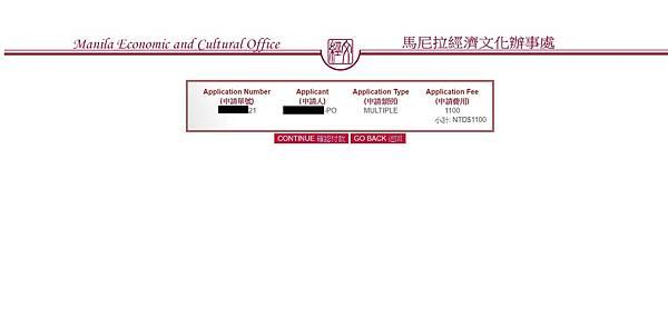 09菲律賓學英文線上簽證確認付費Vito.jpg