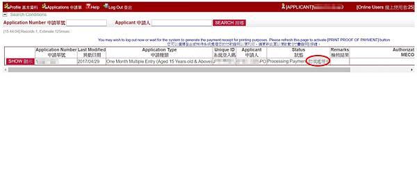 12菲律賓學英文線上簽證款項處理Vito.jpg