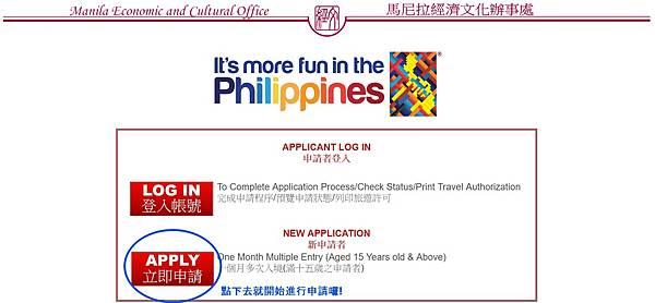 01菲律賓學英文進入線上簽證的首頁Vito.jpg