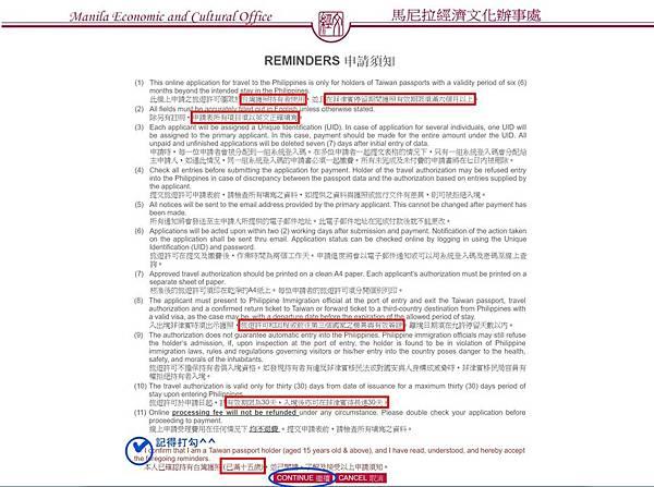 02菲律賓學英文申請簽證相關注意條文Vito.jpg