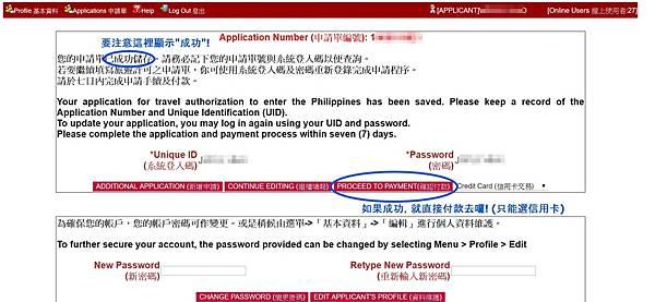 07菲律賓學英文線上簽證申請成功Vito.jpg