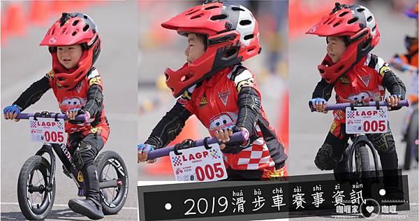 2020台灣滑步車比賽(平衡車)比賽(持續更新中~)