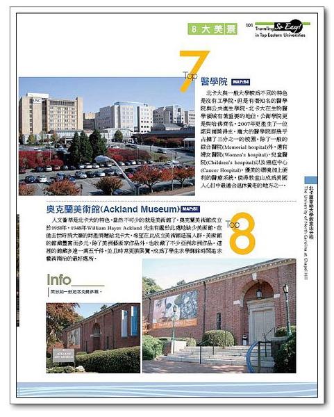 UNC_景點.jpg