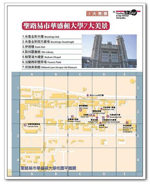 Wash U_地圖.jpg