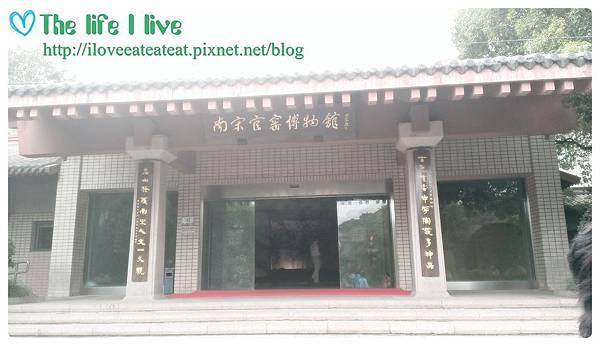 南宋官窯博物館24.jpg