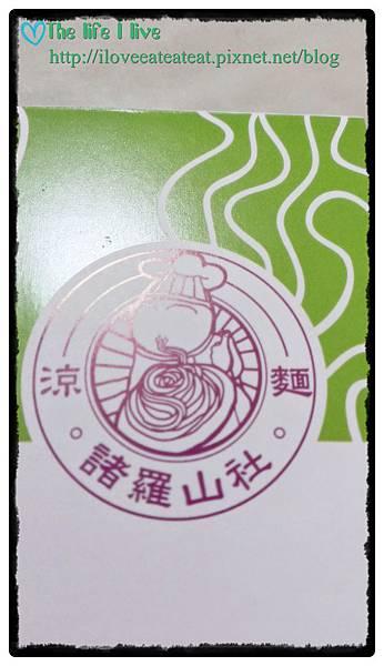 諸羅山社涼麵4.jpg