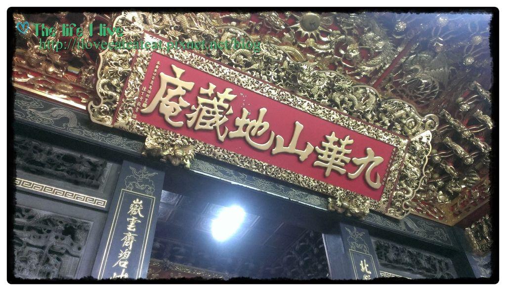 九華山地藏庵65.jpg