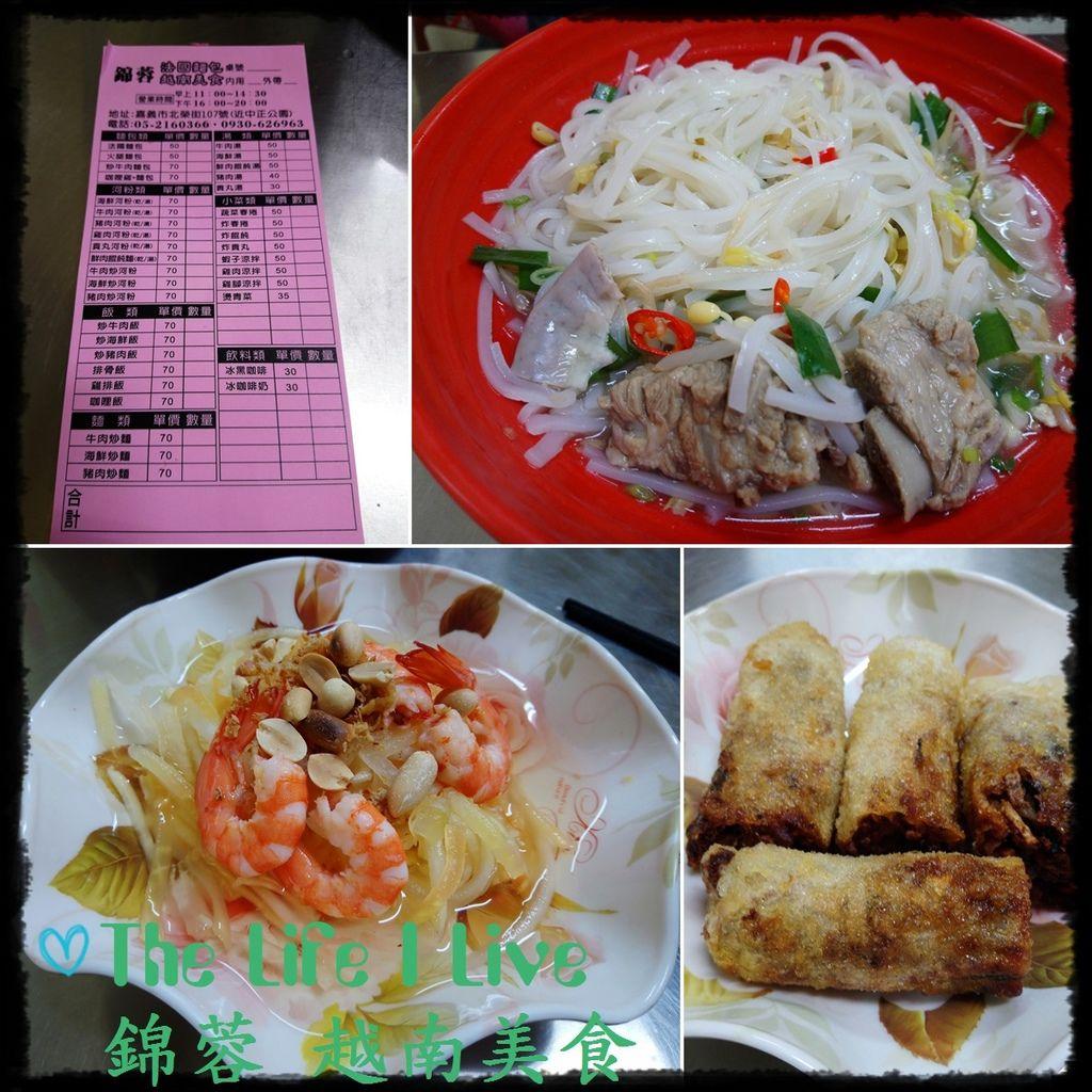 錦蓉 法國麵包越南美食.jpg