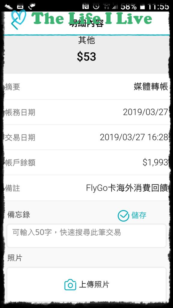 Flygo飛狗卡 004.png
