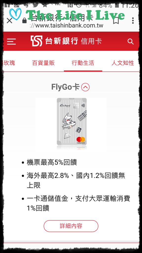 Flygo飛狗卡 002.png