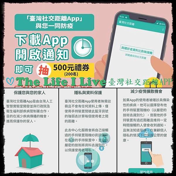 臺灣社交距離app.jpg