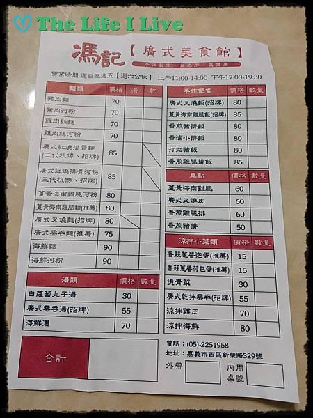 馮記廣式美食館 001.jpg