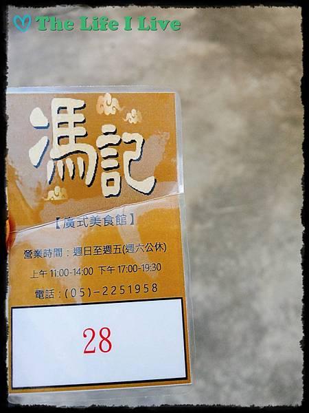 馮記廣式美食館 003.jpg