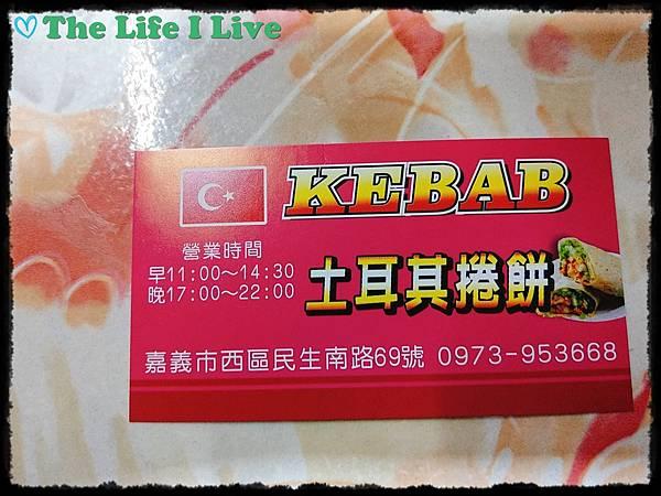 KEBAB土耳其捲餅 003.jpg