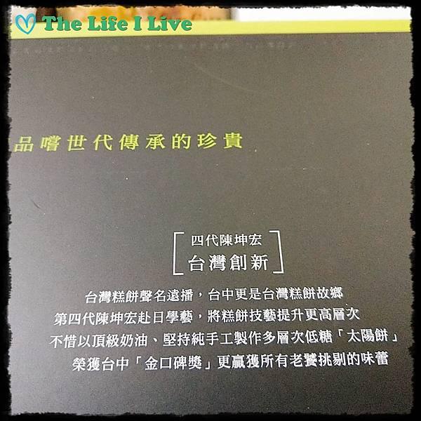 陳允寶泉.時光寶盒 008.jpg