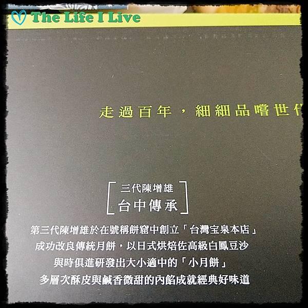 陳允寶泉.時光寶盒 007.jpg
