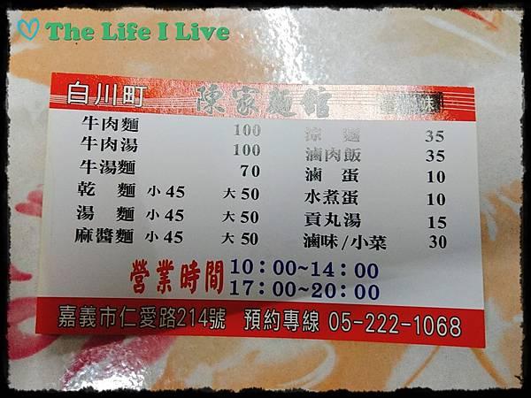 白川町陳家麵館 008.jpg