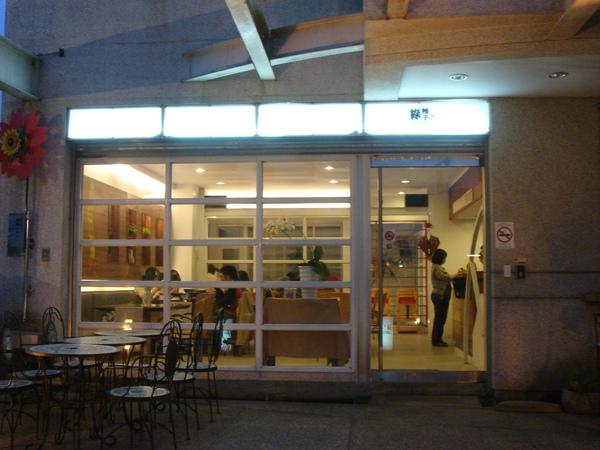 綠柚子店門口1.JPG