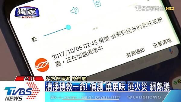 20171016172923-TVBS新聞_brise推播畫面.jpg