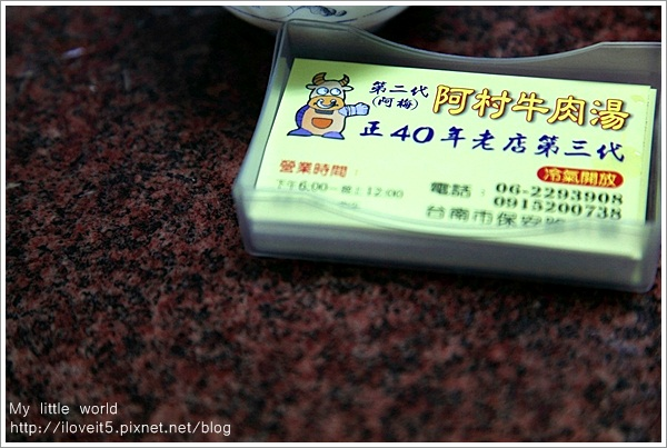阿村牛肉湯2.jpg