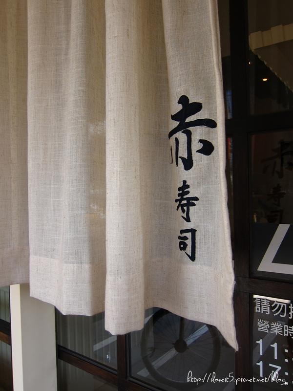 akasushi-16.JPG