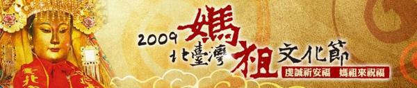 媽祖文化祭.JPG
