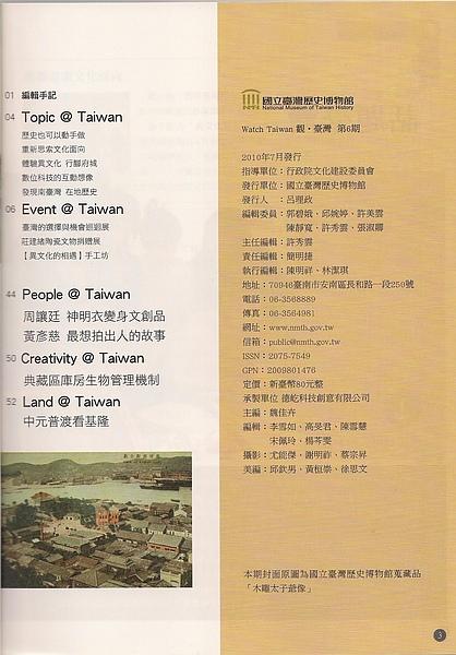 觀台灣2.jpg