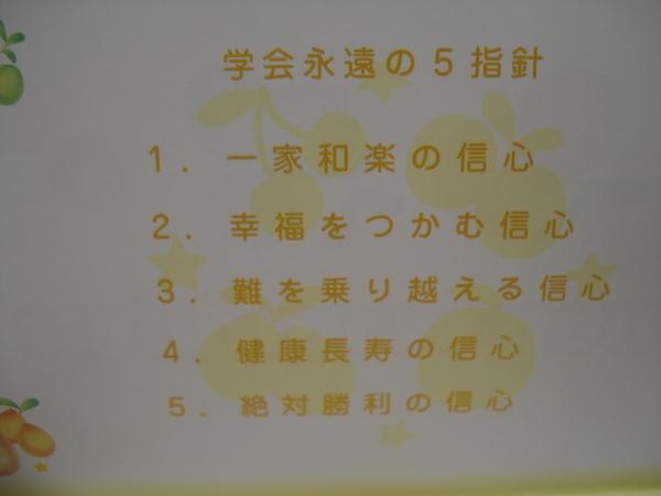 學會永遠的五指針