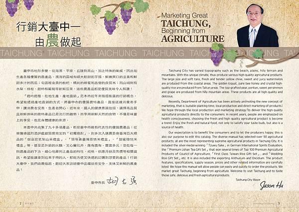 台中農特產品型錄-p2-3
