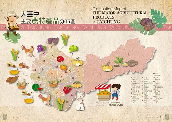 台中農特產品型錄-地圖