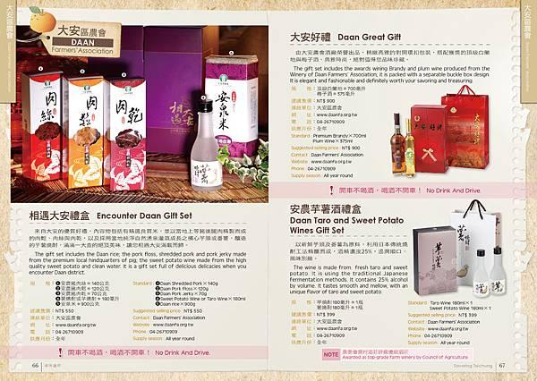 台中農特產品型錄-p66-67