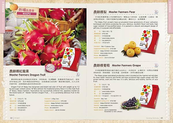 台中農特產品型錄-p62-63