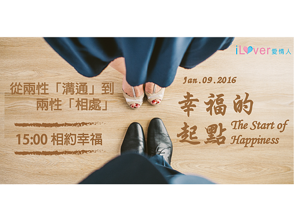 banner-幸福的起點3.png