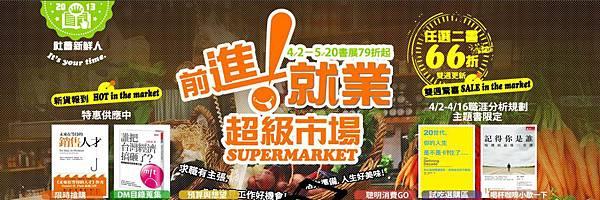 前進就業超級市場