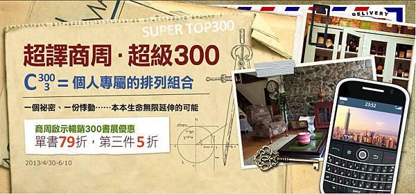 超譯商周_2013-04-30_to_06-10