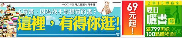 2013-05-08-to07-10_夏日曬書節