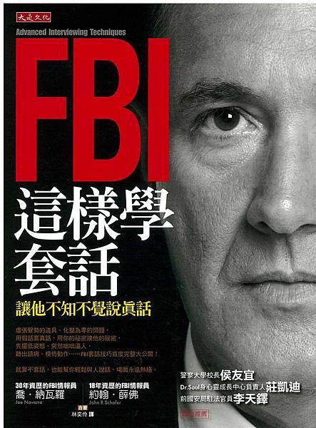 FBI這樣學套話_小.jpg